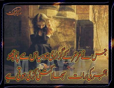 Sad Poetry | Judai | Dard Poetry | Dard Shayari | 2 Lines Poetry | Urdu Poetry World,Poetry Wallpapers,Sad Poetry Images In Urdu About Love,Romantic Poetry Images,Poetry Pics