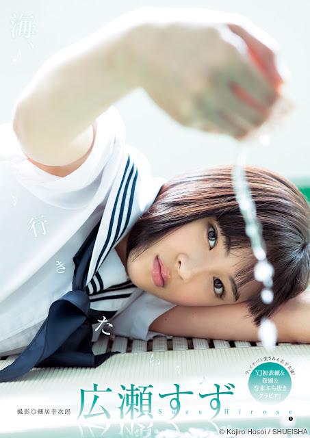 広瀬すず Hirose Suzu Young Jump No 32 2015 Pics