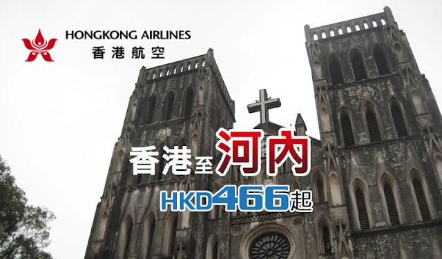 七一越南食撈檬!香港航空 香港飛河內 來回機位HK$466起,7月中前出發。