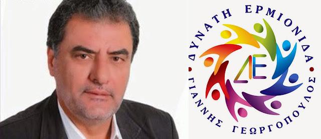 Χρήστος Μπαλαμπάνης για το  χαράτσι 80% στους Δημότες του τέως Δήμου Ερμιόνης