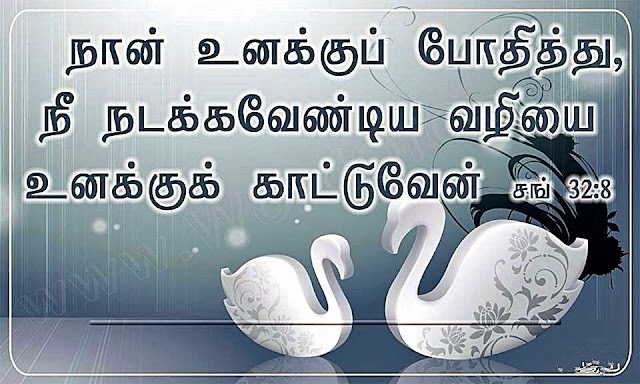 Bible Verses Images In Tamil 2018