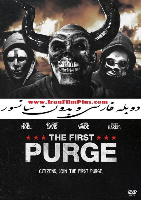 فیلم دوبله: اولین پاکسازی (2018) The First Purge