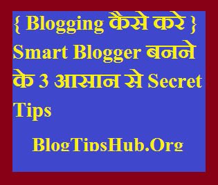Smart Blogging tips in hindi