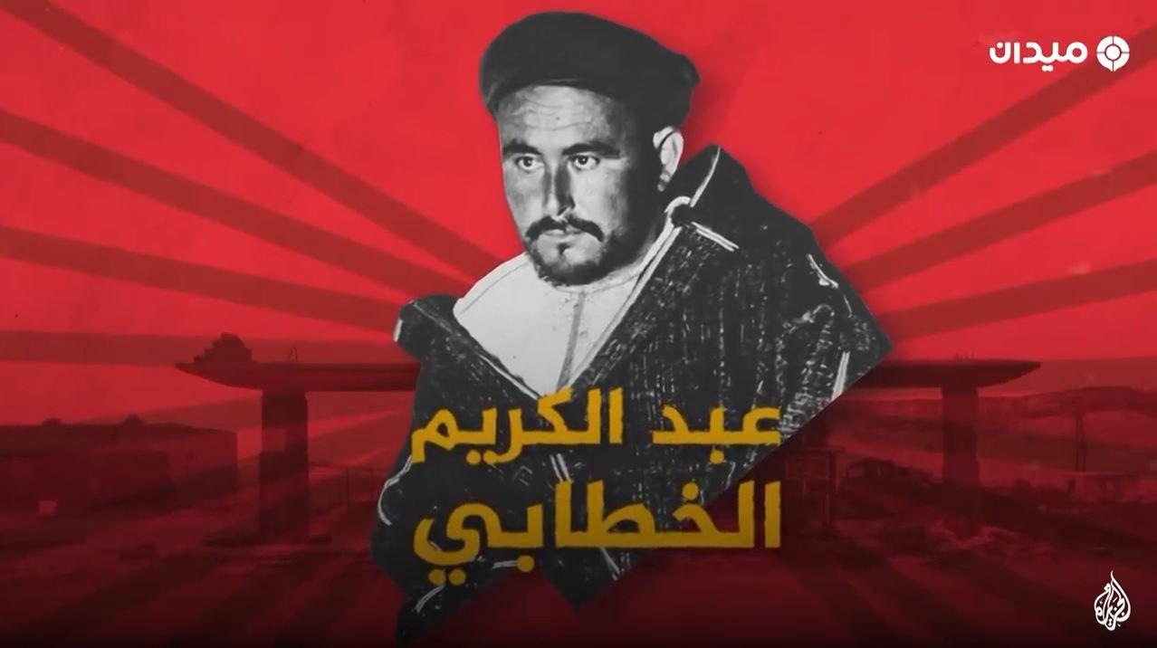 محمد بن عبد الكريم الخطابي   زعيم حرب العصابات قاهر الإسبان المجاهد المغربي ملهم جيفارا !!