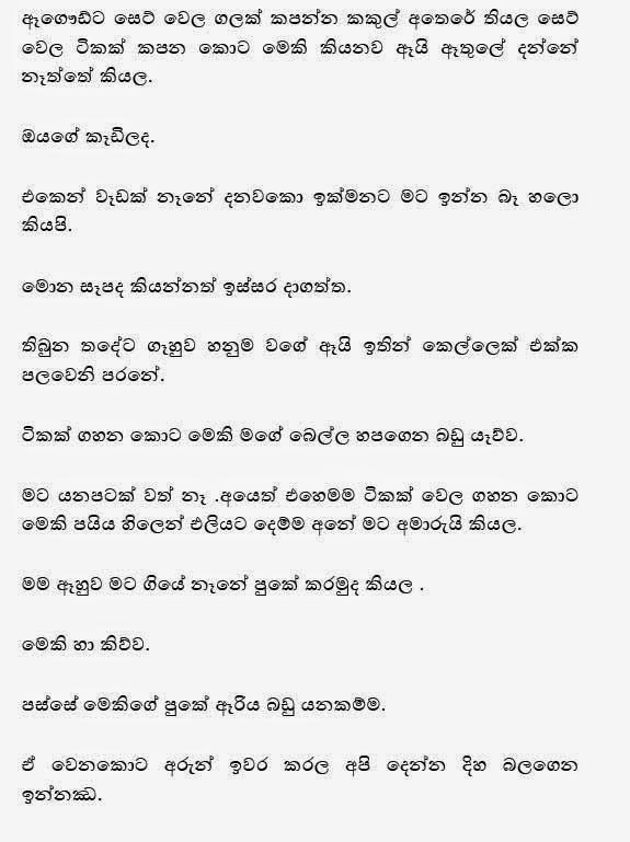 Sinhala Wela Katha Nona නෝනා