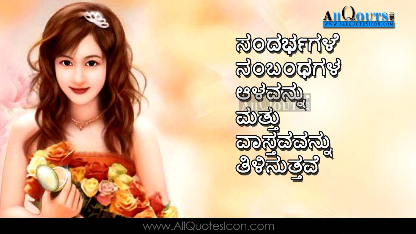 Life Quotes In Kannada Language With Images Www Allquotesicon Com