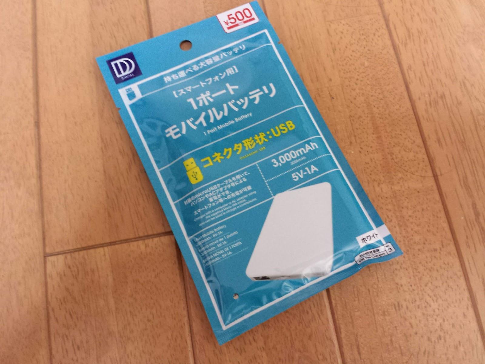 地震対策 ダイソーの500円モバイルバッテリー