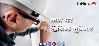 101 Work Quotes in Hindi काम पर  सर्वश्रेष्ठ सुविचार, अनमोल वचन
