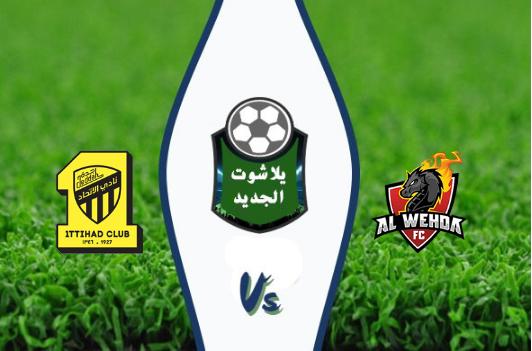 نتيجة مباراة الاتحاد والوحدة اليوم 19-10-2019الدوري السعودي