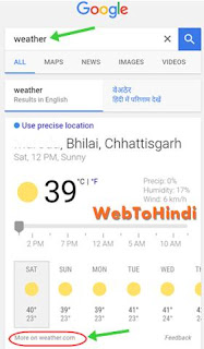 weather search google home page