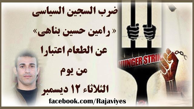 رامين حسين بناهي