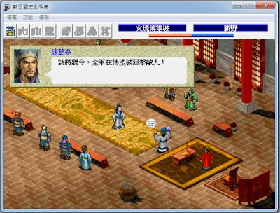 新三國志孔明傳,更精緻更好玩的復古重製遊戲,繁體中文綠色免安裝版!