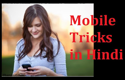 Mobile Tricks in Hindi for Android Phones