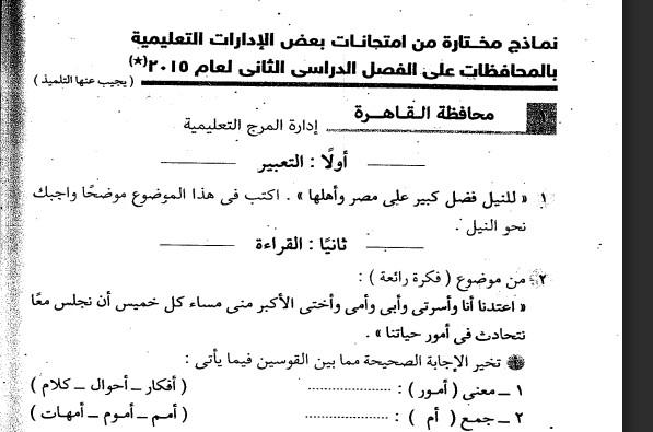 امتحانات سلاح التلميذ فى اللغة العربية الرابع الابتدائى ترم ثانى 2016