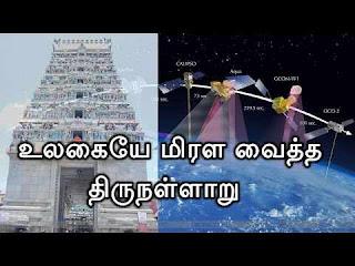 Thirunallar Saneeswarar Temple Story In Tamil