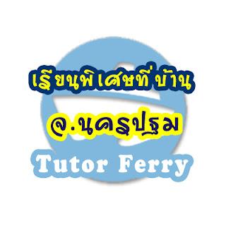 หาครูสอนพิเศษที่บ้าน ต้องการเรียนพิเศษที่บ้าน Tutor Ferryรับสอนพิเศษที่บ้าน จ.นครปฐม