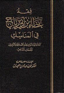 تحميل  فقه عطاء بن أبي رباح في المناسك - محمد بن عبد العزيز اللحيدان pdf
