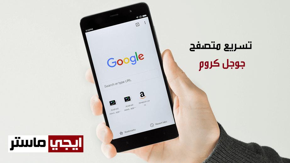 شرح كيفية تسريع جوجل كروم للاندرويد