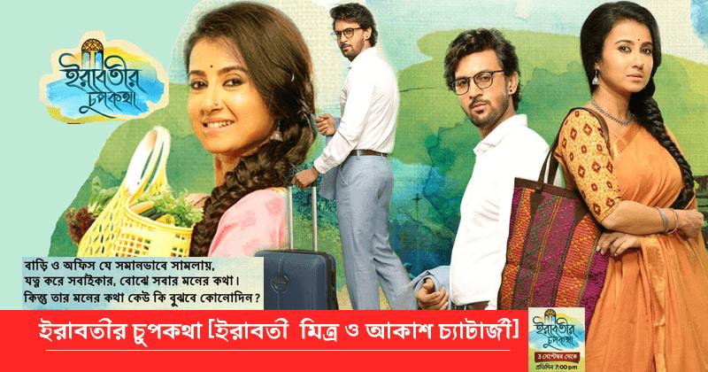Irabotir Chupkotha upcoming new bengali serial in star jalsha