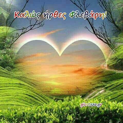 Φεβρουάριος Εικόνες Καλό Μήνα Καλώς Ήρθες Φλεβάρη