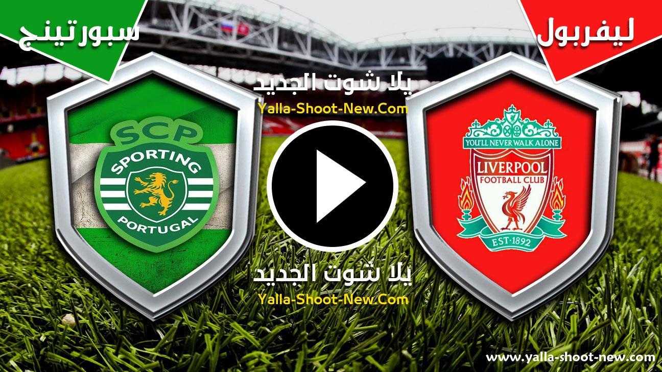 مباراة ليفربول وسبورتينج لشبونة