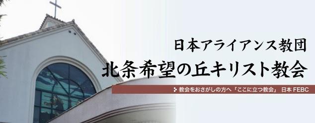 日本アライアンス教団北条希望の丘キリスト教会