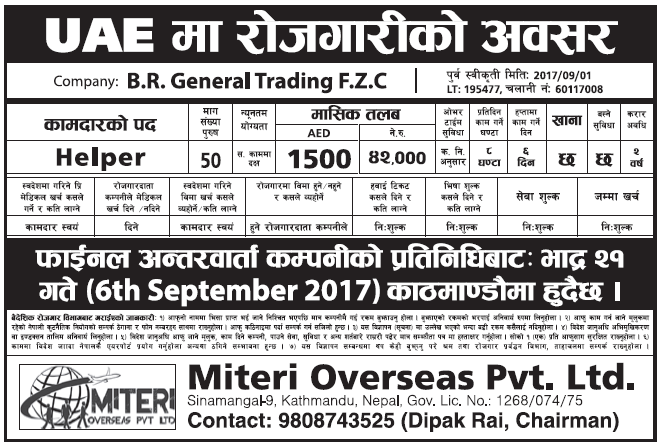 Jobs in UAE for Nepali, Salary Rs 42,000