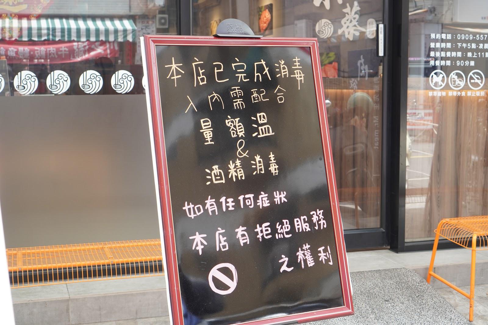 台南中西區美食【小蔡什鍋】防疫政策
