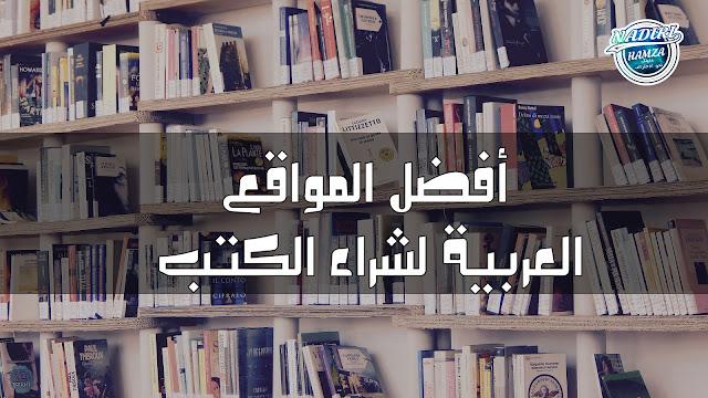 أفضل المواقع العربية  لشراء الكتب أونلاين وشحنها حتى باب المنزل