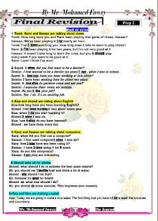 حمل مذكره المراجعه النهائيه بالاجابات النموذجية في اللغه الانجليزيه للصف الثاني الاعدادي الترم الثاني لمستر محمد فوزي