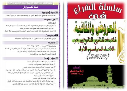 سلسلة الشراع في اللغة العربية الصف الثاني الثانوي الفصل الدراسي الأول المادة: عروض/ 2019