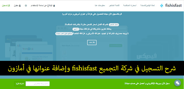 شرح التسجيل في شركة التجميع fishisfast وإضافة عنوانها في أمازون