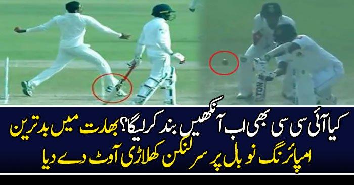 Umpires Makes A Huge Blunder In Ind Vs SL 2nd Match 2017