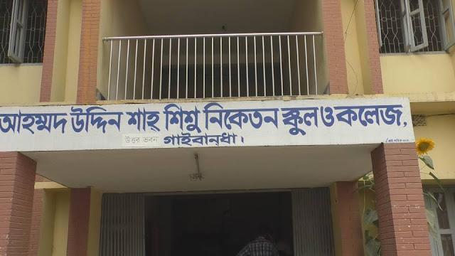 উচ্চ মাধ্যমিকে গাইবান্ধায় আহম্মদ উদ্দিন শাহ্ শিশু নিকেতন স্কুল ও কলেজ শীর্ষে