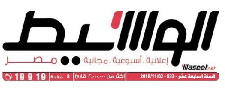 جريدة وسيط القاهرة عدد الجمعة 2 نوفمبر 2018 م