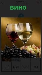 460 слов 4 два бокала с вином из разных сортов винограда 1 уровень