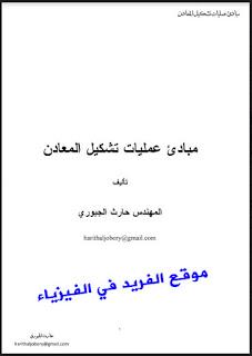 تحميل كتاب مبادئ عمليات تشكيل المعادن pdf