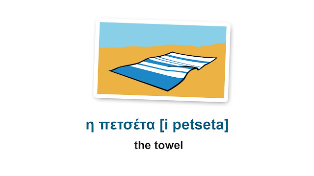 the towel vector image and greek pronunciation