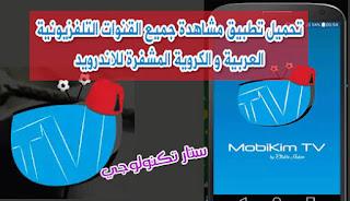 مشاهدة القنوات التلفزيونية العربية و الكروية المشفرة للاندرويد Movidim TV