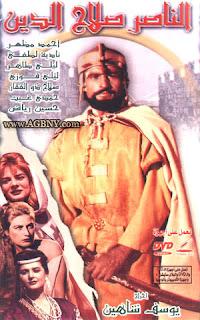 تحميل فيلم الناصر صلاح الدين dvd