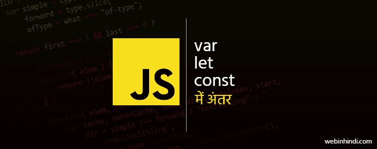 Js-variable-var-let-const