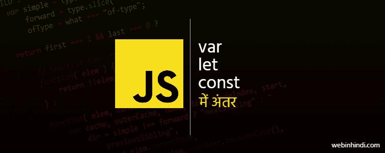 Js-variable-var-let-const
