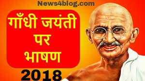 महात्मा गांधी जयंती पर निबंध - Essay on Mahatma Gandhi Jayanti 2018