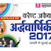Download Half yearly Arihant Samsamayaki Mahasagar [ JAN to JULY 2017 ]
