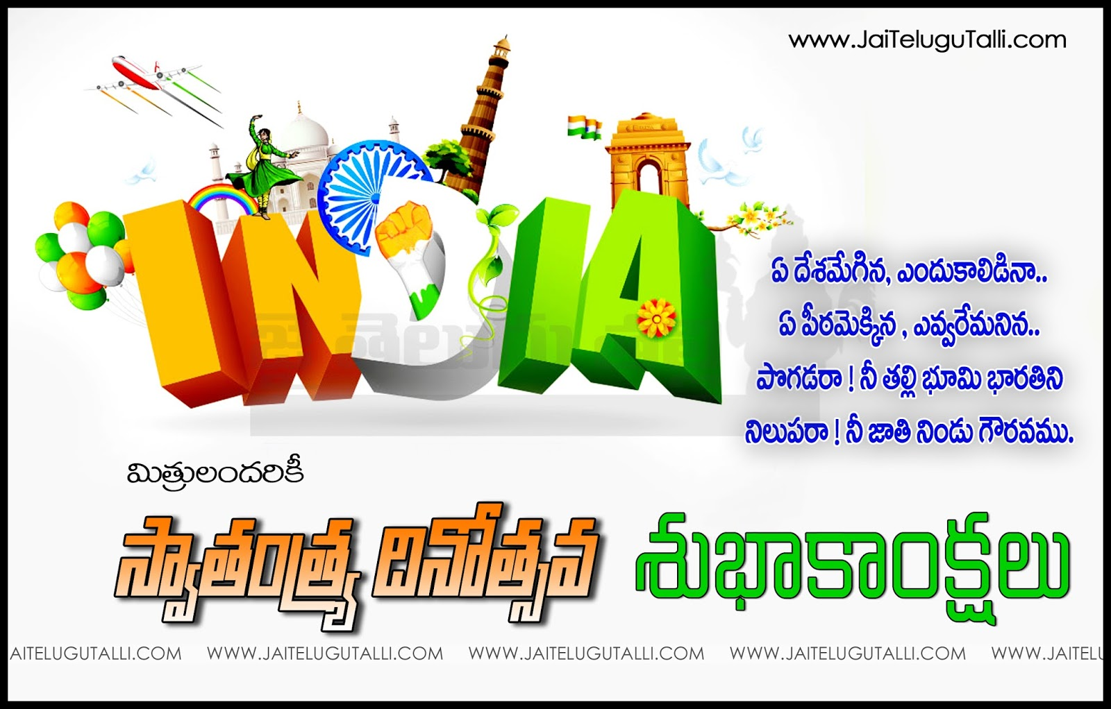 August 15 happy independence day greetings in telugu copy www here is a happy independence day wishes happy independence day greetingsindia independence day kristyandbryce Gallery