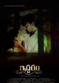 Iddaram (2016) Telugu DVDRip 700MB
