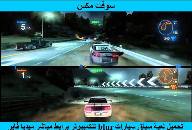 تحميل لعبة سباق سيارات blur للكمبيوتر برابط مباشر ميديا فاير Download Racing Cars Game