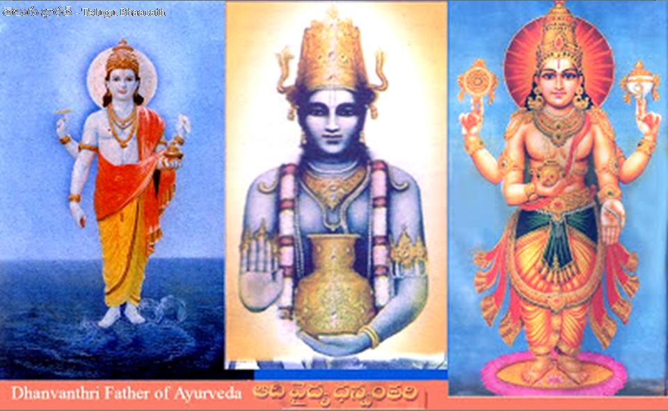 ఆది వైద్య ధన్వంతరి - Dhanvanthri - The Lord of Ayurveda