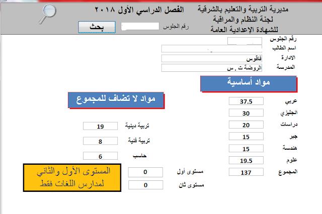 رابط سهل ومباشر لنتيجة الشهادة الاعدادية محافظة الشرقية الترم الأول 2018