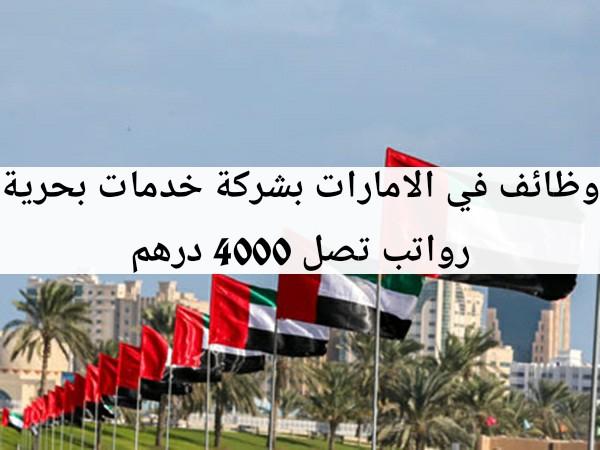 وظائف في الامارات بشركة خدمات بحرية رواتب تصل 4000 درهم